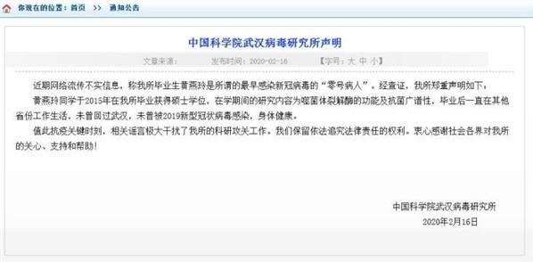 中国科学院武汉病毒研究所声明