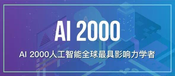 1651位入选!这份榜单揭晓全球人工智能最具影响力学者