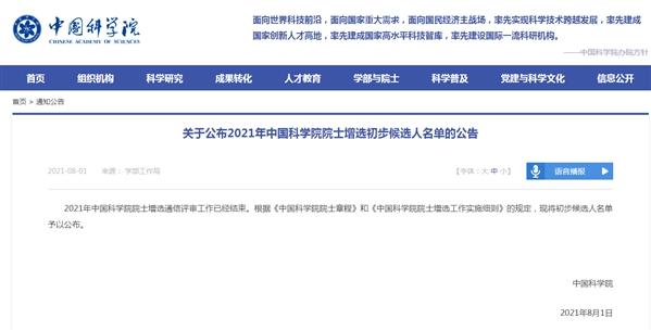 最新!2021年中国科学院院士增选初步候选人名单公布