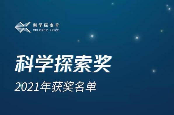 """50位青年学者获第三届""""科学探索奖""""!每人奖金300万元"""