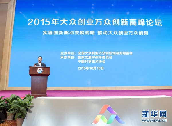 """2015年大众创业万众创新高峰论坛19日在北京举行。中共中央政治局常委、国务院副总理张高丽,全国政协副主席、科技部部长万钢出席并分别发表讲话。 张高丽说,党的十八大作出了实施创新驱动发展战略的重大部署。习近平总书记指出,实施创新驱动发展战略刻不容缓,必须紧紧抓住科技创新这个""""牛鼻子"""",切实营造实施创新驱动发展战略的体制机制和良好环境,加快形成我国发展新动源。李克强总理多次对加快实施创新驱动发展战略,推动大众创业万众创新作出指示批示和进行重要部署。在党中央、国务院正确领导下,通过实"""