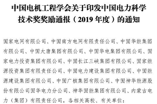 中国电力科技奖2019年授奖决定:137项成果获奖