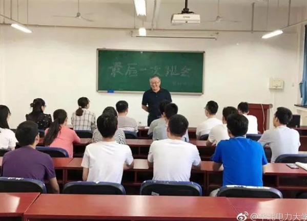 华北电力大学一院长被曝性侵女教师 校方回应