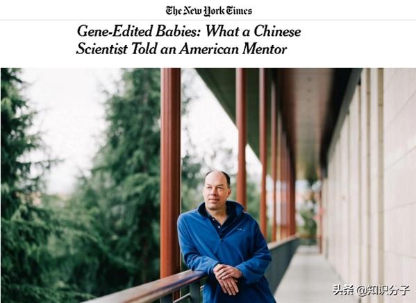 基因编辑婴儿更多细节曝光,贺建奎博士后导师也参与了试验
