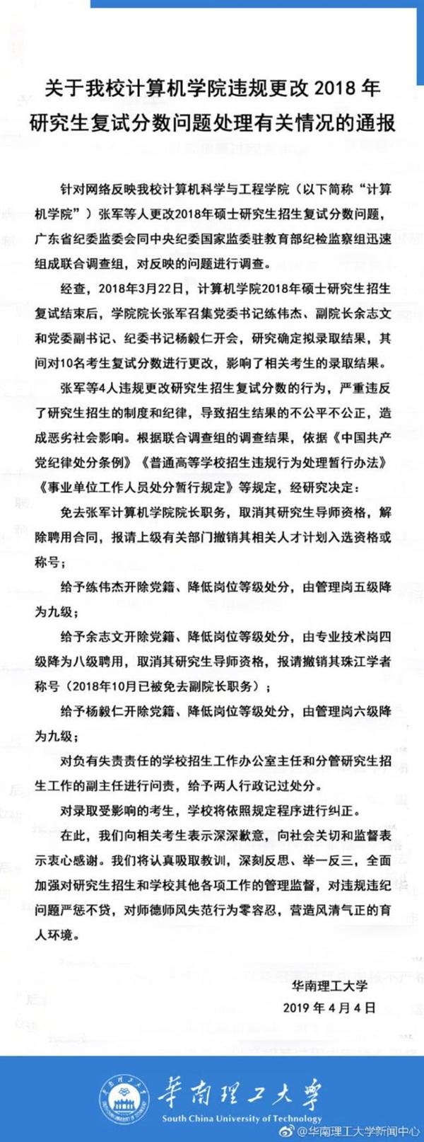 """华南理工通报""""10人考研成绩被篡改""""事件"""