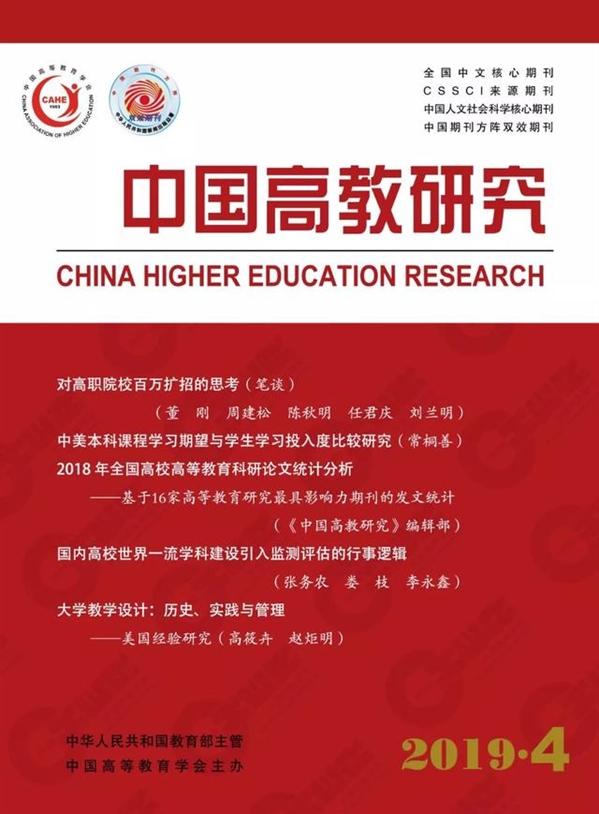 这50所高校贡献中国近60%的高等教育科研论文