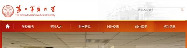 """第二军医大学和上海交大署名论文因""""欺诈、捏造""""被迅速撤稿"""