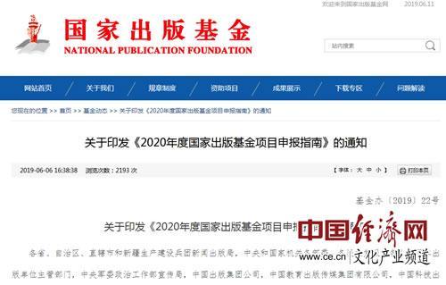 《2020年度国家出版基金项目申报指南》发布