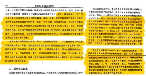 上海财大教授论文专著连错别字都抄,被举报6年没处理